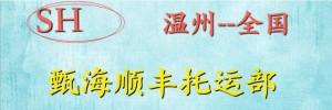 温州市瓯海顺丰托运部