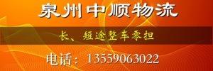 泉州中顺物流88必发官网手机版登入有限公司