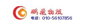 北京市鹏飞佳运物流有限公司