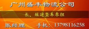 广州盛丰物流公司