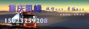 重庆凯峰物流公司
