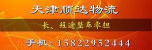 天津顺达物流有限公司