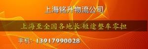 上海铭升物流有限公司
