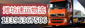 潍坊速运物流有限公司