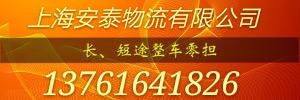 上海安泰物流公司
