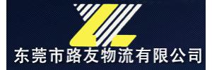 东莞市路友物流有限公司