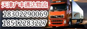 天津广丰通达物流公司