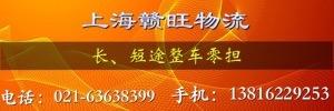 上海市赣旺物流有限公司