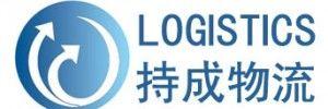 上海持成物流有限公司
