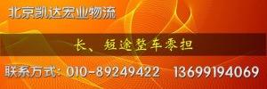 北京凯达宏业物流有限公司