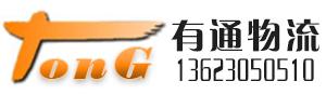 广州有通物流有限公司