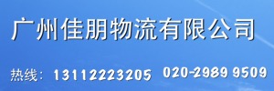 广州佳朋物流有限公司