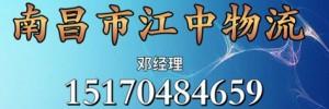 南昌市江中物流有限公司