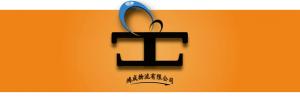 广州市鸿成物流有限公司