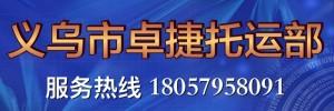 义乌卓捷托运部