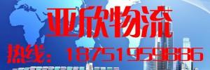 南京市亚欣物流有限公司