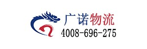 上海广诺物流有限公司