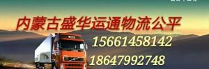 内蒙古盛华运通物流有限公司