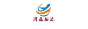 杭州国磊物流有限公司