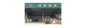 乐清市桂安物流有限公司