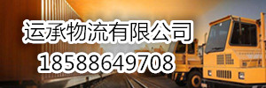 广州市运承物流有限公司