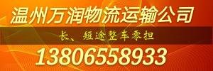 温州万润物流运输有限公司