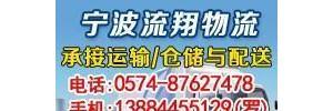 宁波江北流翔物流有限公司