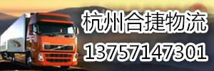 杭州合捷物流有限公司