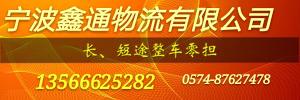 宁波鑫通物流有限公司
