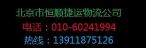 北京恒顺捷运物流有限公司