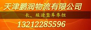 天津市鹏润物流有限公司