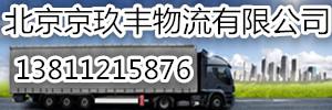 北京京玖丰物流有限公司