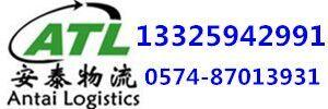 宁波安泰物流公司