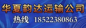 天津市华夏韵达运输有限公司