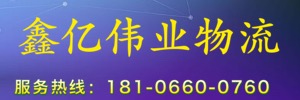 宁波鑫亿伟业物流公司