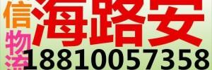 北京海路安运输有限责任公司