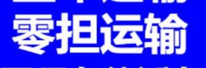 东莞峰速货运代理