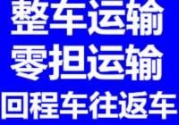 东莞到柳州物流专线