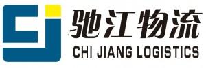 广州驰江物流有限公司