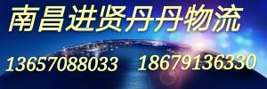 南昌进贤丹丹物流有限公司