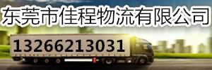 东莞市佳程物流有限公司