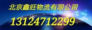 北京鑫旺物流有限公司