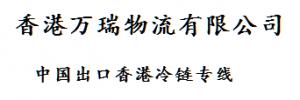 万瑞中港物流有限公司