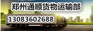 郑州通顺货物运输部