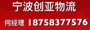 宁波市鄞州创亚物流有限公司