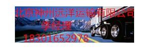 北京神州远洋运输有限公司