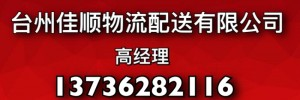 台州佳顺汽车物流配送有限公司