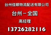 台州到北京物流专线