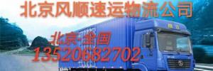北京风顺速运物流有限公司