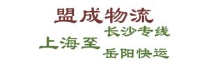 上海盟成货运有限公司